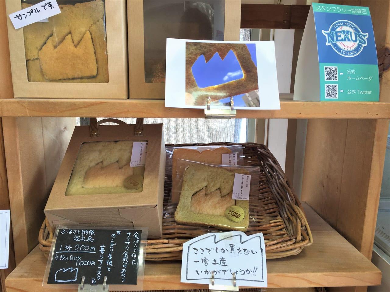 パン工房 MURAKAMI のこぎり屋根ラスク