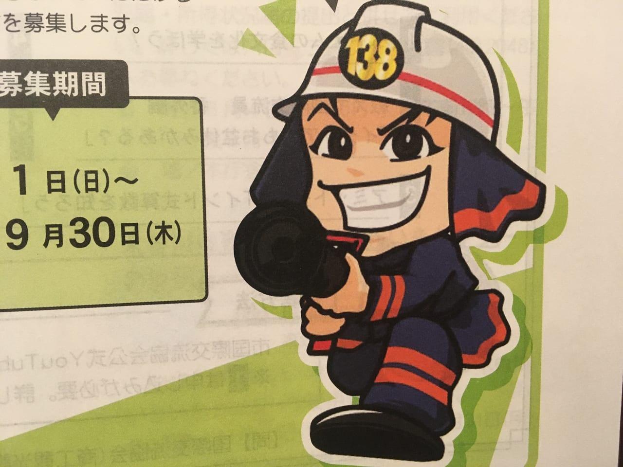 消防本部のイメージキャラクターの名前募集チラシ