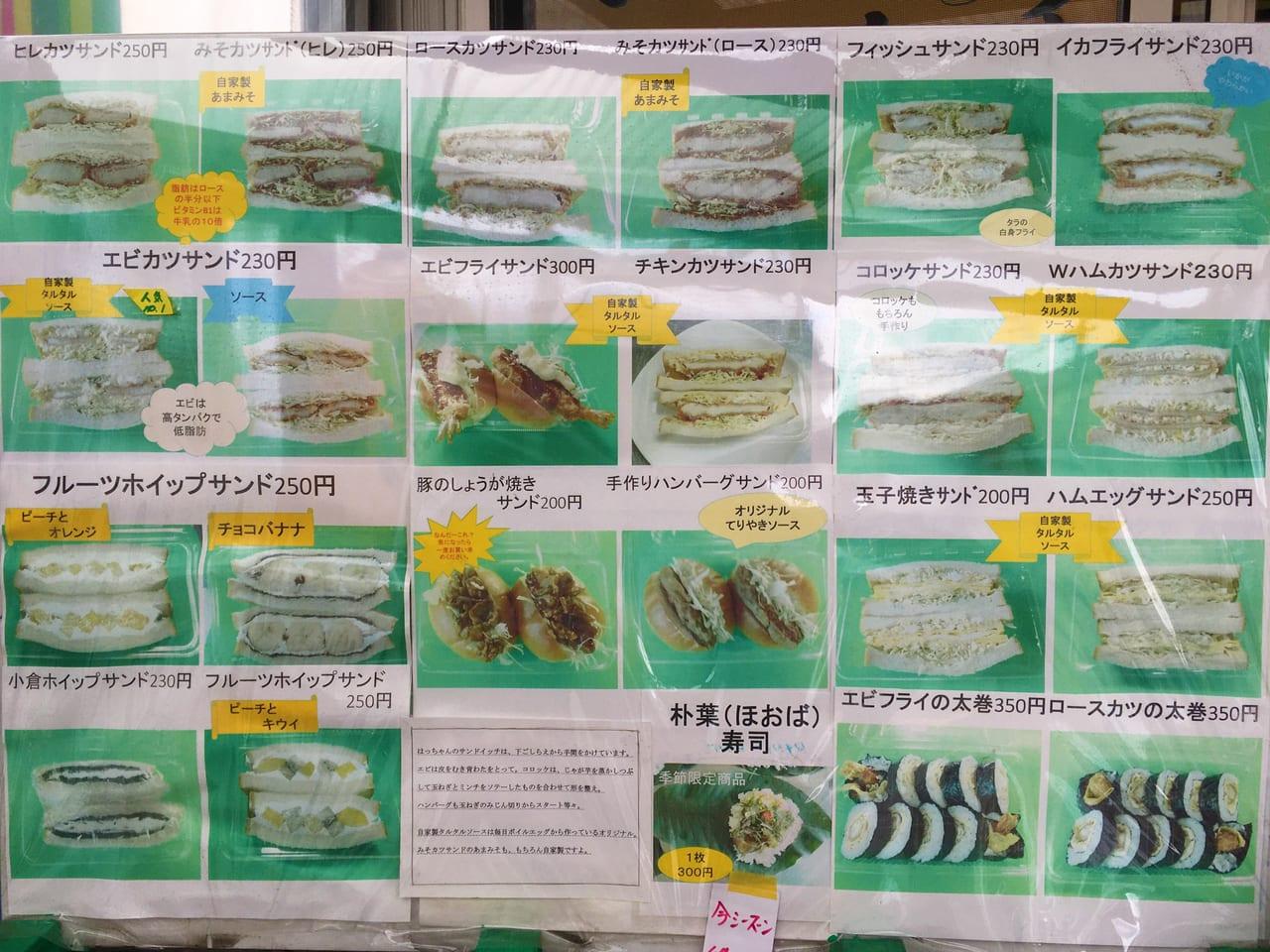 五平餅はっちゃんのサンドウィッチメニュー