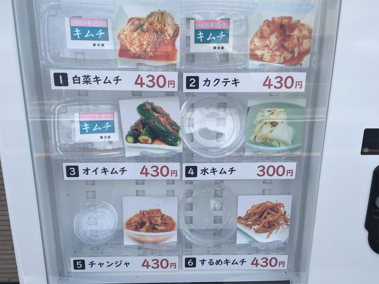 一宮市のキムチ屋さん わじまフーズのキムチの自販機