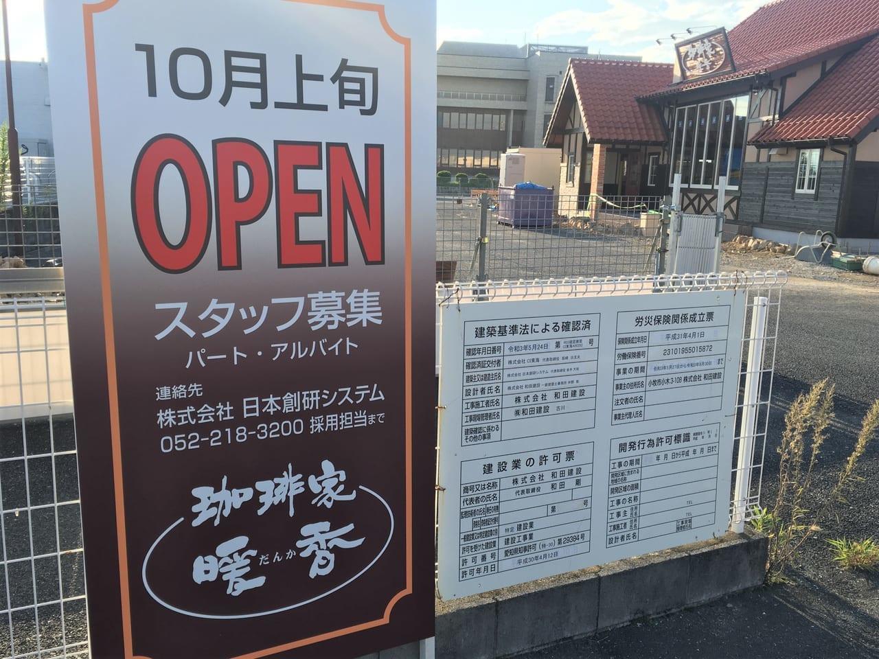 珈琲家 暖家(だんか) 木曽川町の工事現場