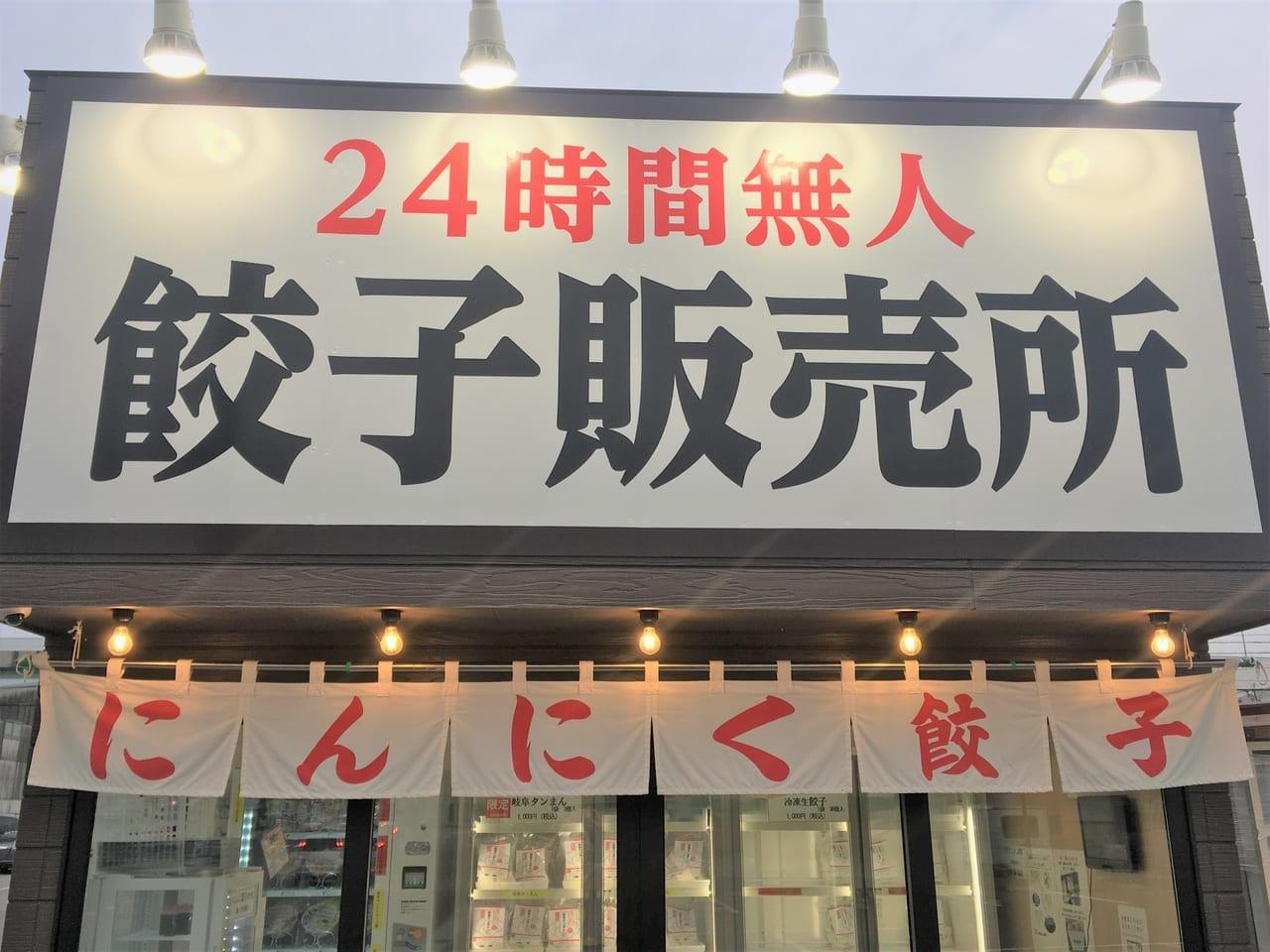岐阜タンメンの24時間無人餃子販売所 外観
