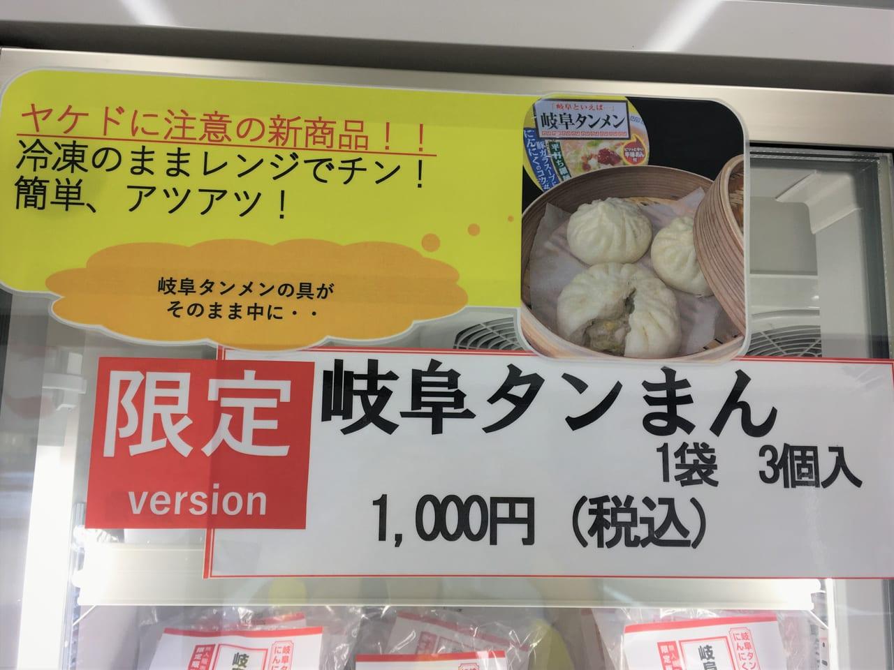 岐阜タンメンの24時間無人餃子販売所 岐阜タンまんが売っているところ