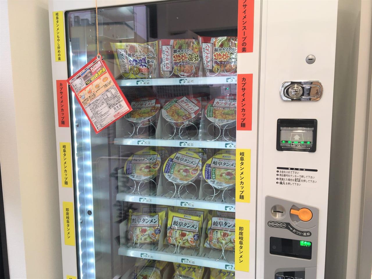 岐阜タンメンの24時間無人餃子販売所 岐阜タンメンチップスが売っているところ