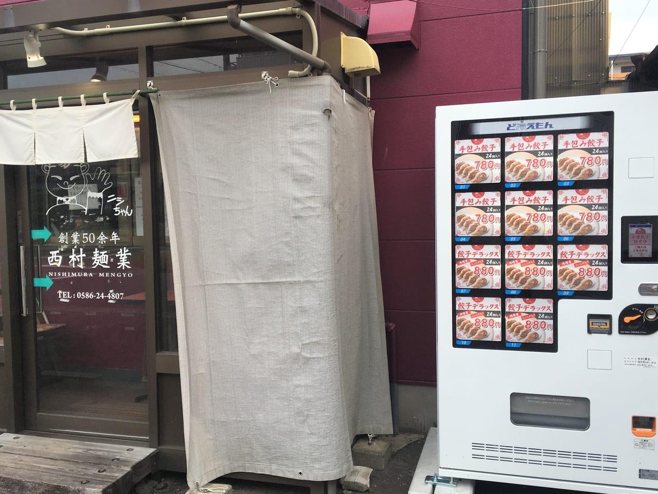 西村製麺の冷凍餃子 自動販売機