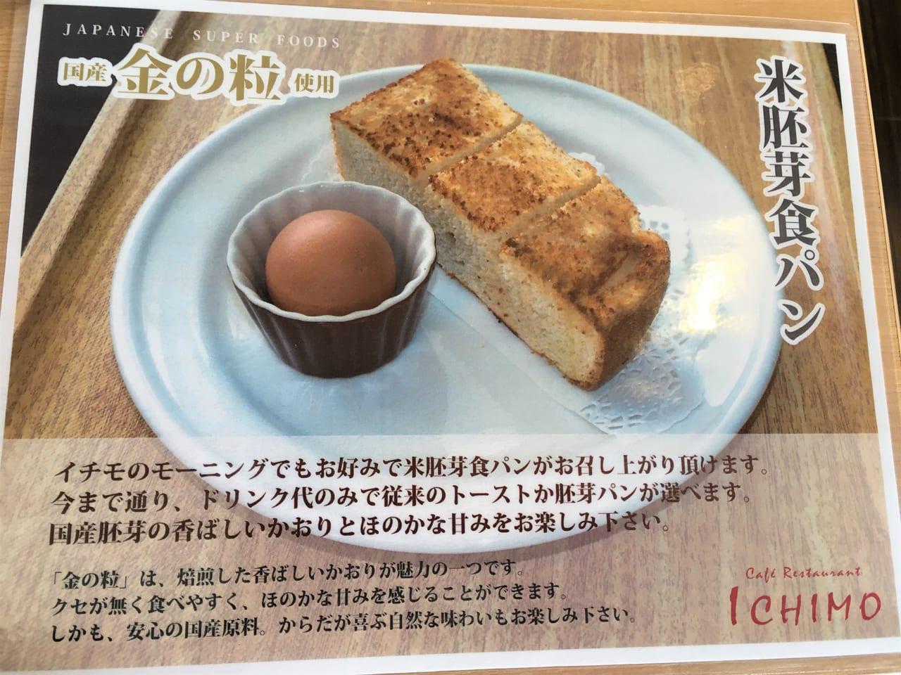 カフェレストランICHIMOで販売開始された国産の米胚芽食パンの説明