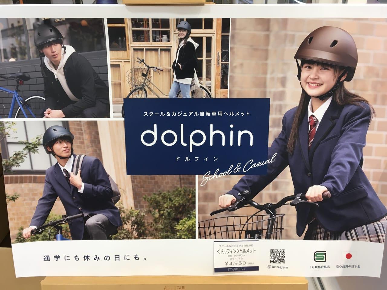 クミカ工業のniccoヘルメット dolphin