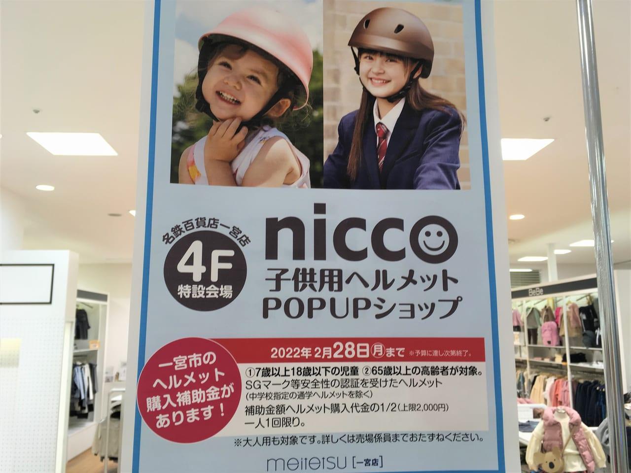 クミカ工業のniccoヘルメット ショップ案内