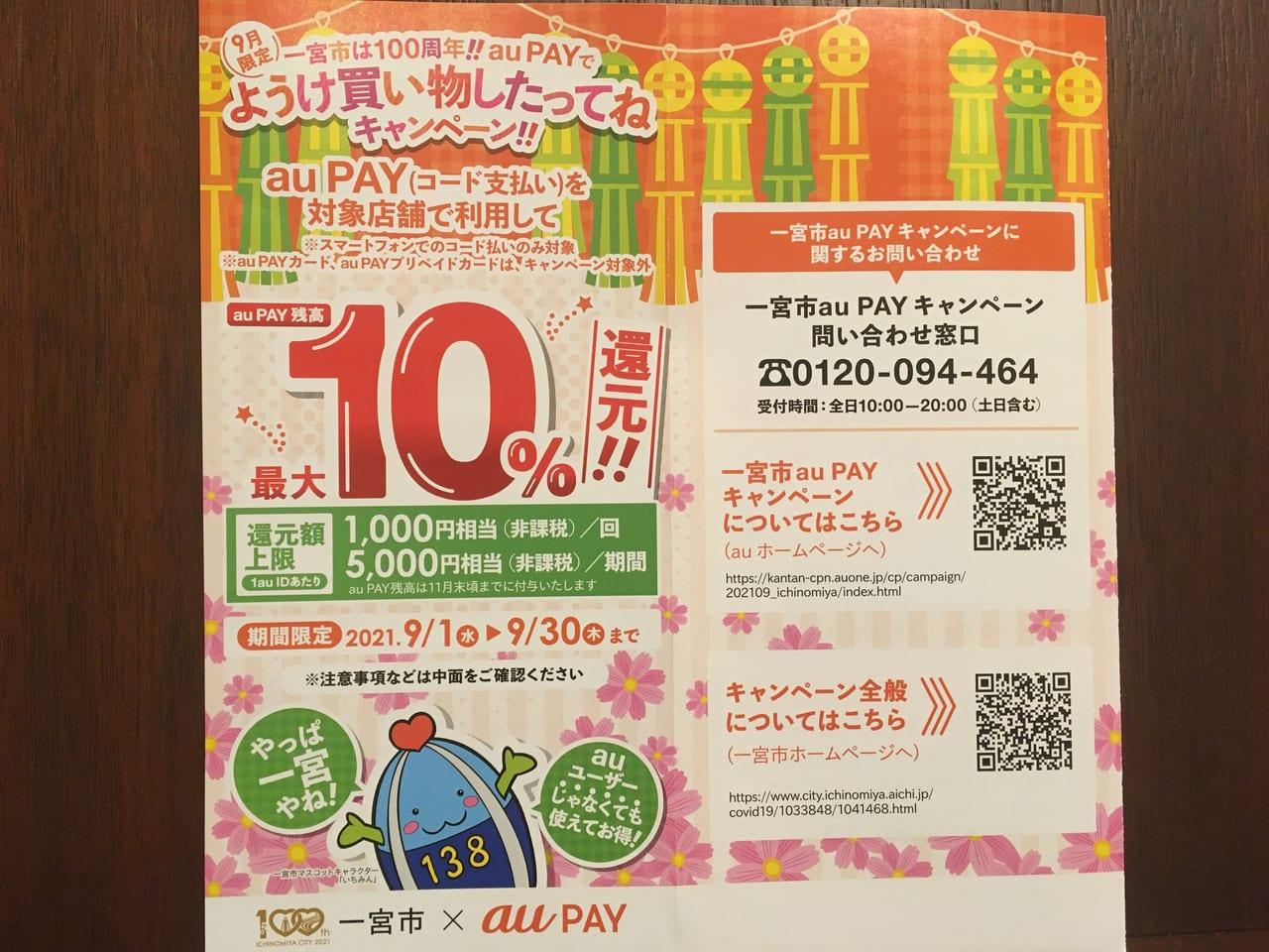 一宮市×PayPay ようけ買い物したってねキャンペーンのパンフレット