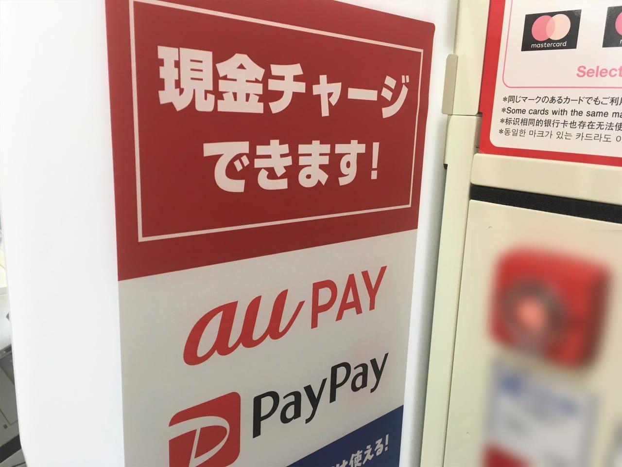 auPay PayPay現金チャージATM