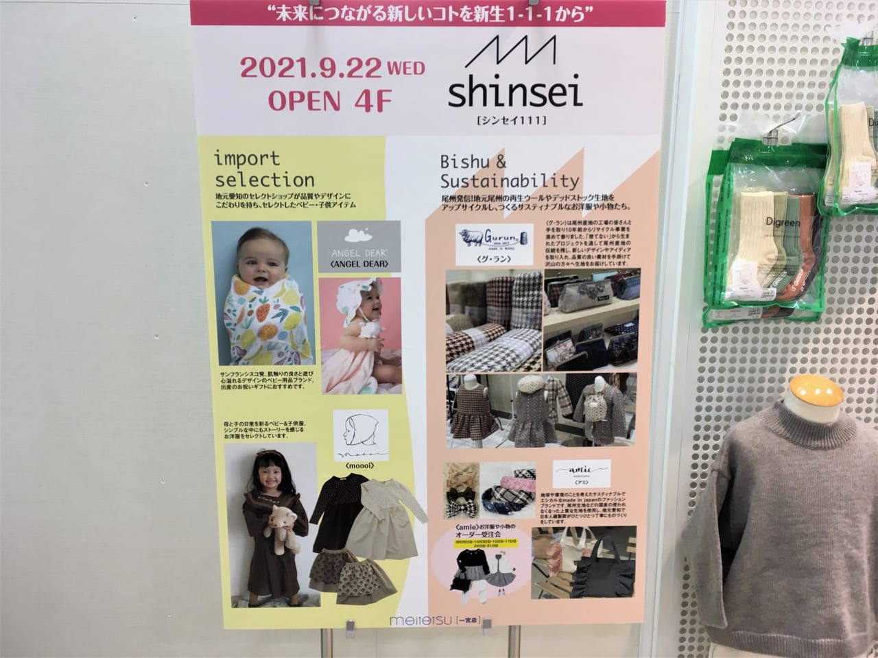 名鉄百貨店一宮店4階 shinsei シンセイ111のお店説明