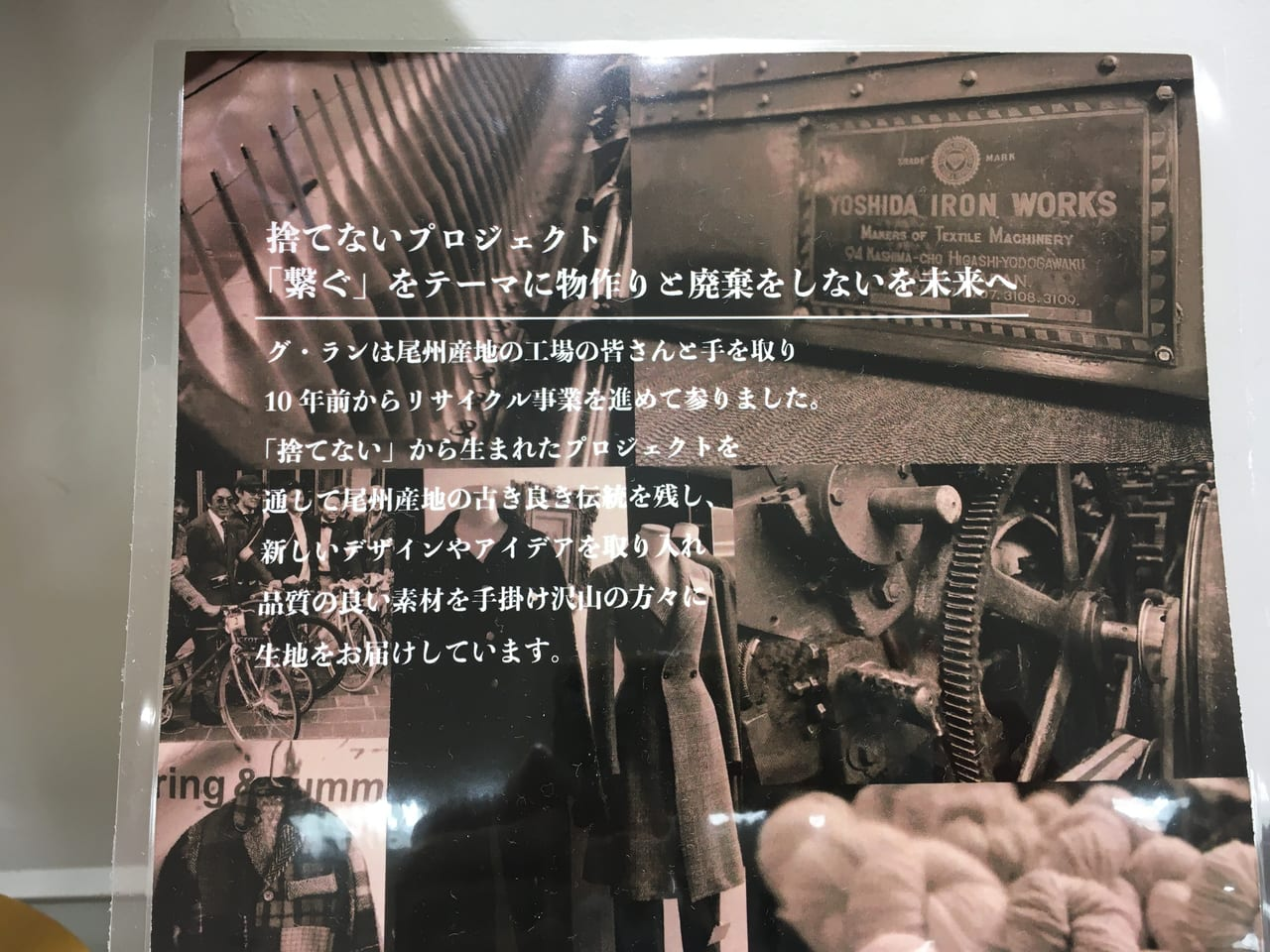 名鉄百貨店一宮店4階 shinsei シンセイ111の商品 看板