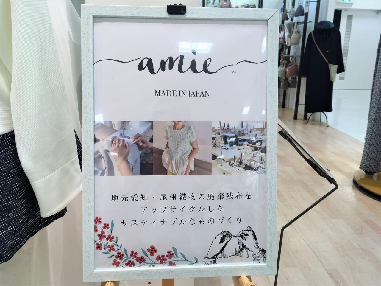 名鉄百貨店一宮店4階 shinsei シンセイ111の看板