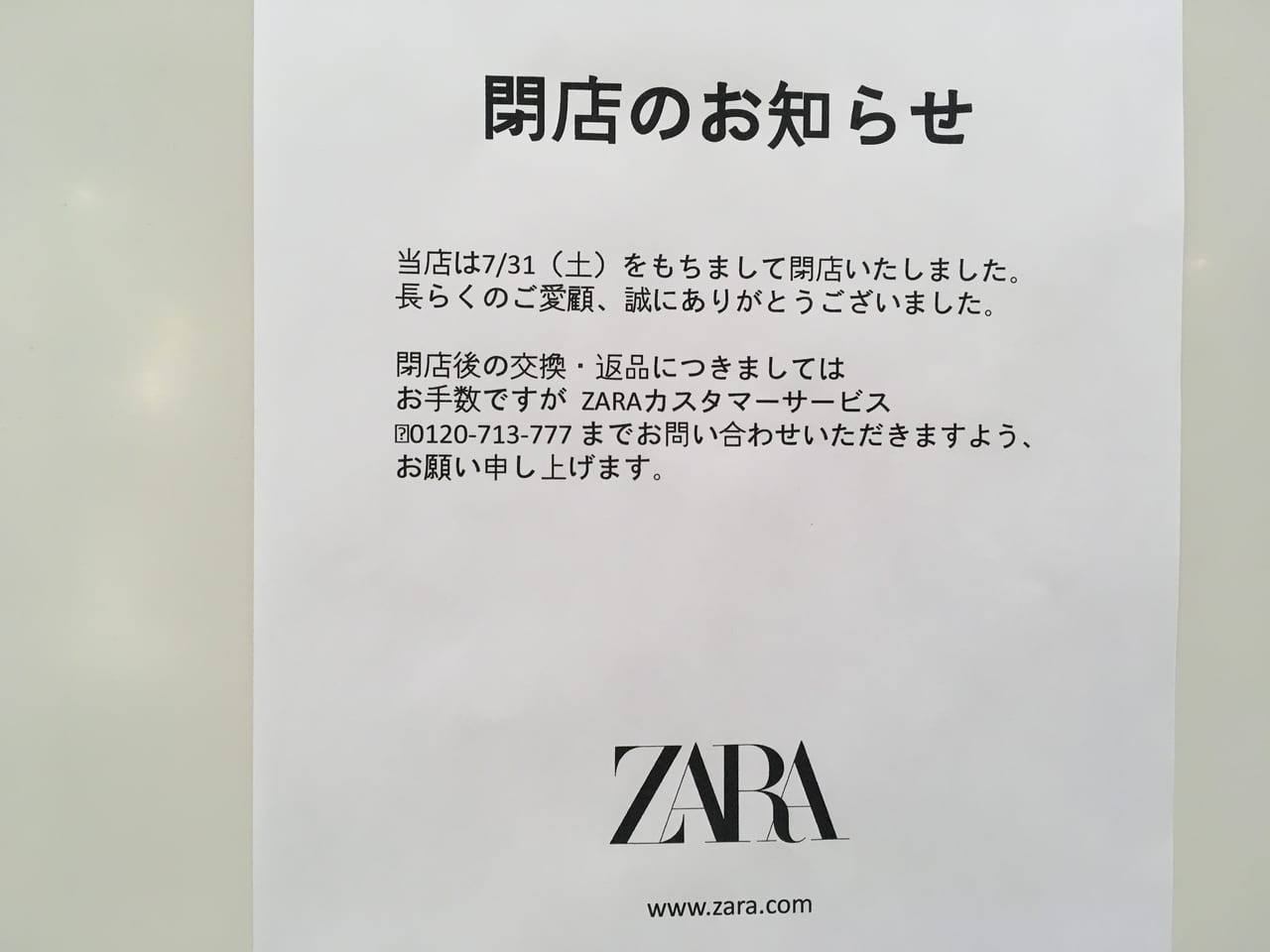 ZARA跡地に入るお店の情報