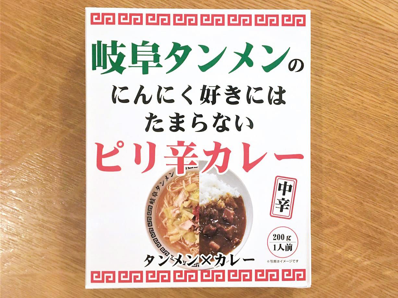 岐阜タンメンのにんにく好きにはたまらないピリ辛カレーのパッケージ
