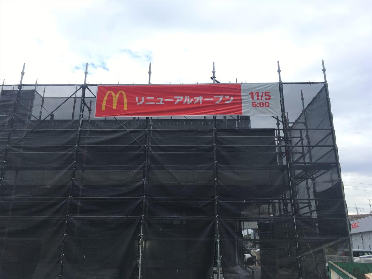マクドナルド一宮インター店の工事現場