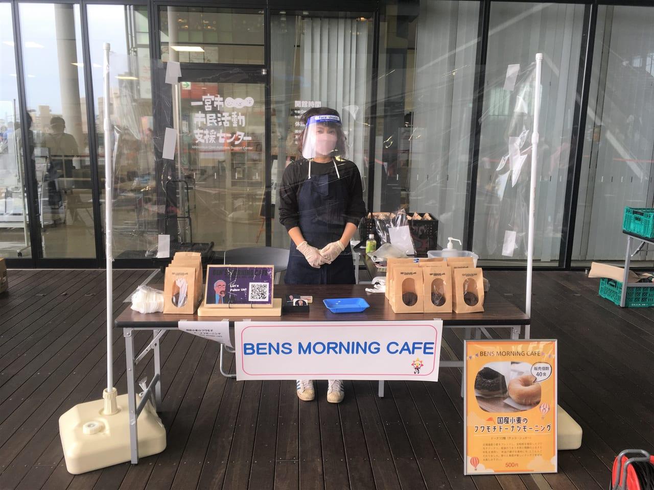 テイクアウトモーニンググランプリハイブリッド2021 BEN'S MORNING CAFEさん