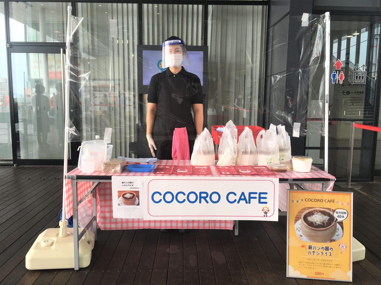 テイクアウトモーニンググランプリハイブリッド2021 COCORO CAFEさんさん