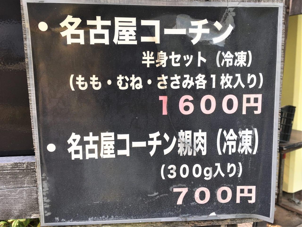 野田養鶏園の看板