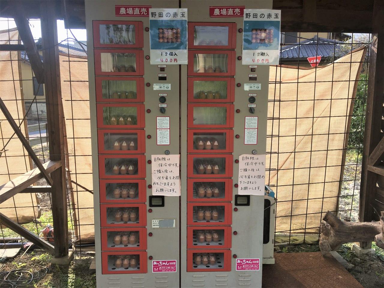 野田養鶏園の自販機