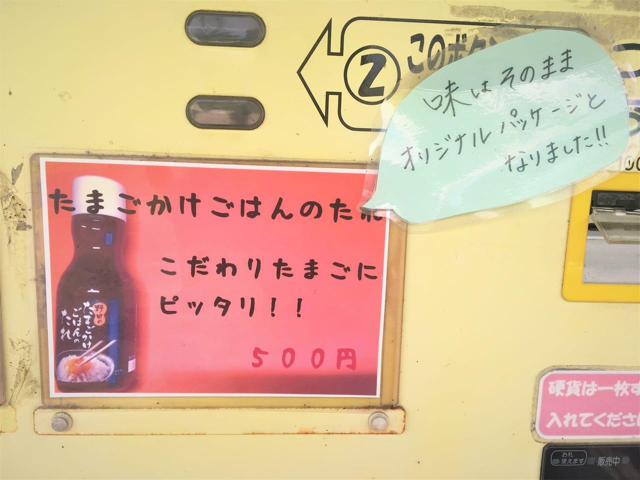 野田養鶏園の自販機の看板